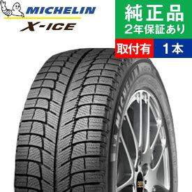 【取付工賃込】ミシュラン エックスアイス X-ICE 3+ 225/45R18 95H スタッドレスタイヤ単品1本 | タイヤ スタッドレスタイヤ スタッドレスタイヤ単品 冬タイヤ 冬用タイヤ タイヤ単品 クラウン アスリート