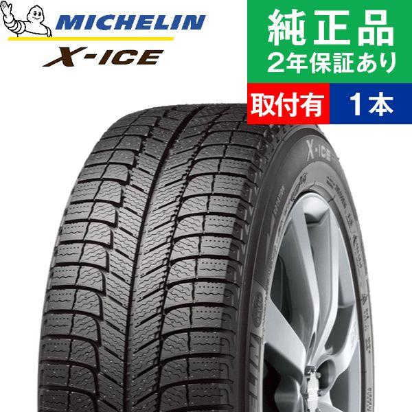 取付工賃込 ミシュラン エックスアイス XI3 175/65R15 88T タイヤ単品1本 スタッドレスタイヤ
