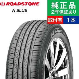 【取付工賃込】ロードストーン エヌブルー N blue Eco 205/50R17 93V サマータイヤ単品4本セット | タイヤ サマータイヤ サマータイヤ4本 夏タイヤ 夏用タイヤ タイヤ4本