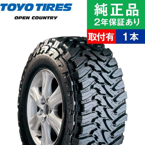 【取付工賃込】トーヨータイヤ オープンカントリー M/T LT305/70R16 124P タイヤ単品1本 サマータイヤ