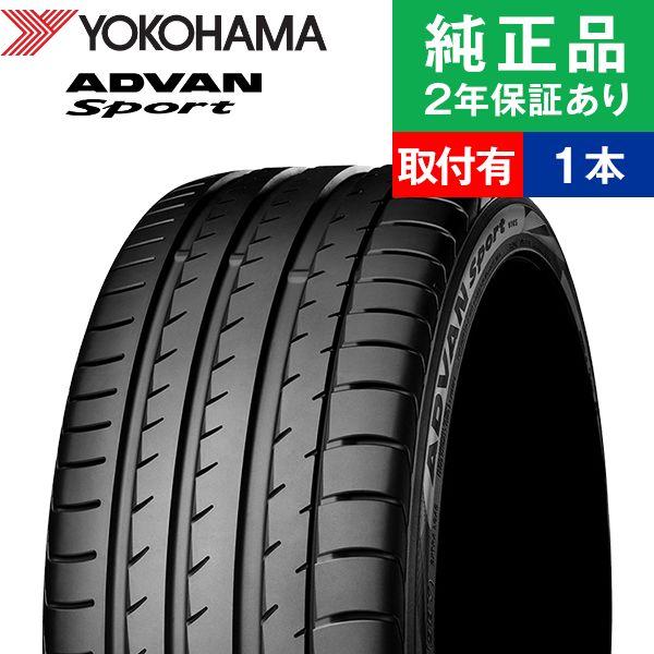 【取付工賃込】ヨコハマ アドバン スポーツ V105T 305/35R23 111Y タイヤ単品1本 サマータイヤ