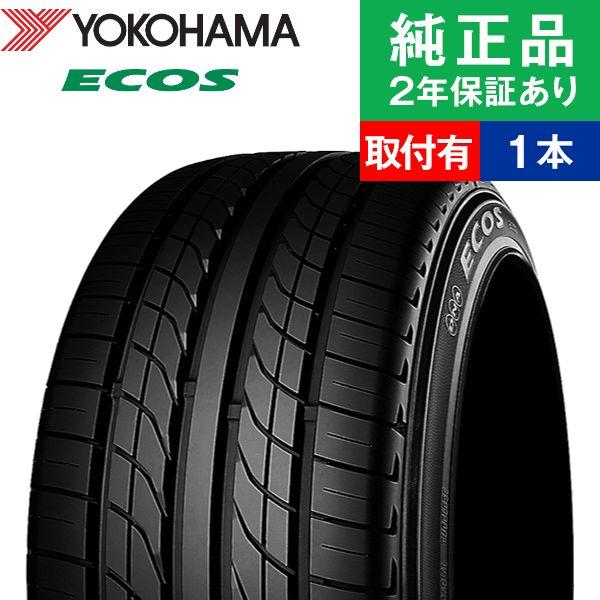 【取付工賃込】ヨコハマ エコス ES300 135/80R12 68S タイヤ単品1本 サマータイヤ