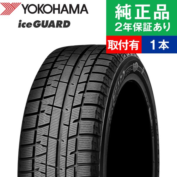 【取付工賃込】ヨコハマ アイスガード 5PLUS IG50 195/65R15 91Q タイヤ単品1本 スタッドレスタイヤ