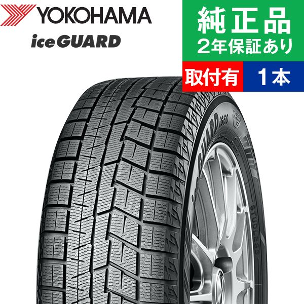 【取付工賃込】ヨコハマ アイスガード IG60 195/65R15 91Q タイヤ単品1本 スタッドレスタイヤ