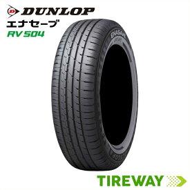 【取付対象】4本 サマータイヤ ENASAVE ダンロップ エナセーブ RV504 165/65R15 81S