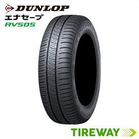 【取付対象】4本 サマータイヤ ENASAVE ダンロップ エナセーブ RV505 185/65R15 88H
