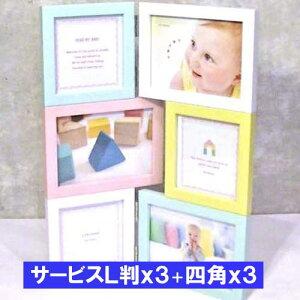 フォトフレーム 写真立て ベビー パステル フォトフレーム・6窓 0711-62-sl(出産祝い フォトフレーム 写真立て 誕生日 お祝い 子供 男の子 女の子)