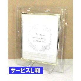 (サービスL判・縦横) カーブしていない ガラス フォトフレーム(透明) ★TKコレクション★ 0719-01