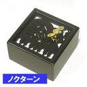 木製 ミニオルゴール 音符とピアノ 『ノクターン』 0922-59