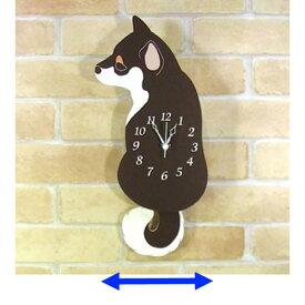 木製 振り子時計・柴犬 黒 1011-03 (かわいい しばいぬ しっぽがゆらゆら 掛け時計 壁 掛け時計 ウォールクロック イヌ いぬ 動物 アニマル プレゼント)