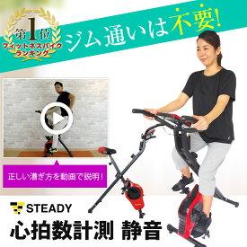 【1位獲得】フィットネスバイク 折りたたみ式 静音 小型 心拍数計測 [メーカー1年保証] STEADY(ステディ) ST102 エアロバイク スピンバイク 負荷8段階 電源不要 マグネット式