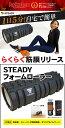 STEADY(ステディ) フォームローラー ブラック/黒 筋膜リリース 収納袋・日本語トレーニング動画付 ST106 [メーカー1年…