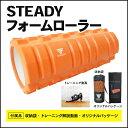 STEADY(ステディ) フォームローラー オレンジ 筋膜リリース 収納袋・日本語トレーニング動画付 ST107 [メーカー1年保…