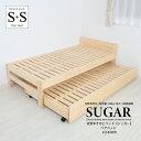 親子ベッド ペアベッド 二段ベッド 北欧 すのこベッド 木 木製 おしゃれ 天然木 すのこベッド Sugar シュガー シング…
