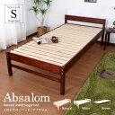 北欧 天然木すのこベッド アブサロム シングル ベッドフレーム 木製 すのこベッド 高さ調節 3段階 Absalom シングルサ…