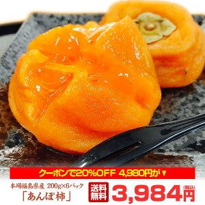 送料無料 福島県産 あんぽ柿 200g×6パック あんぽ柿発祥の地伊達からの自慢のあんぽ柿