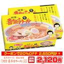 これぞ喜多方ラーメン!河京 喜多方ラーメン10食 醤油、味噌ミックス 本場の美味しい喜多方ラーメン 愛されて30年!