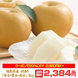 【クーポン使用で20%OFF】梨の匠 訳あり 福島県産 梨「 豊水」「南水」3キロ(8〜13玉)超新鮮朝摘みでお届けいたします!抜群の甘さ、みずみずしさ!甘さ溢れる果汁!