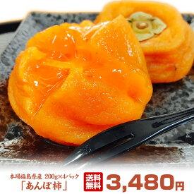 送料無料 福島県産 あんぽ柿 200g×4パック あんぽ柿発祥の地伊達からの自慢のあんぽ柿