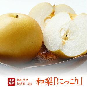 梨の匠 贈答用/最上等級/特秀 福島県産 梨「にっこり」3キロ(5〜7玉)5Lサイズ以上の大玉品種!超新鮮朝摘みでお届けいたします!抜群の甘さ、みずみずしさ!甘さ溢れる果汁!