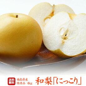 梨の匠 贈答用/最上等級/特秀 福島県産 梨「にっこり」4キロ(6〜9玉)5Lサイズ以上の大玉品種!超新鮮朝摘みでお届けいたします!抜群の甘さ、みずみずしさ!甘さ溢れる果汁!