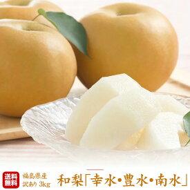 梨の匠 訳あり 福島県産 梨「幸水」「 豊水」「南水」3キロ(8〜13玉)超新鮮朝摘みでお届けいたします!抜群の甘さ、みずみずしさ!甘さ溢れる果汁!