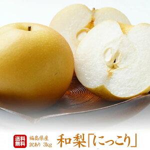 梨の匠 ご家庭用 福島県産 梨「にっこり」3キロ(5〜7玉)5Lサイズ以上の大玉品種!超新鮮朝摘みでお届けいたします!抜群の甘さ、みずみずしさ!甘さ溢れる果汁!