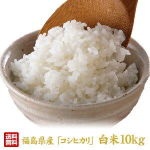 【令和2年産】 福島県産コシヒカリ10kg(5kg×2) 白米