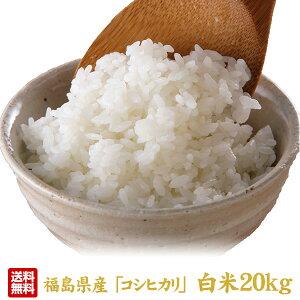 【令和2年産】 福島県産コシヒカリ20kg 白米 送料無料