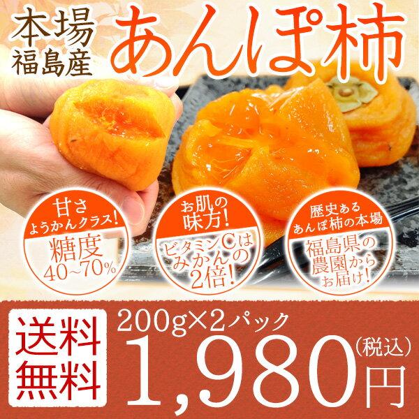 送料無料 福島県産 あんぽ柿 200g×2パック あんぽ柿発祥の地伊達からの自慢のあんぽ柿