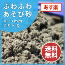 砂場 砂 ふわふわあそび砂 20kg 砂遊び 国産 放射線量報告書付 【送料無料】