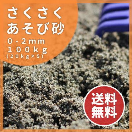 砂場用 さくさくあそび砂 100kg (20kg ×5)砂遊び 国産 放射線量報告書付 【送料無料】