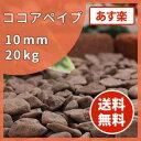 洋風玉砂利:ココアペイブ 10mm 20kgピンク 茶 ブラウン ガーデニング 砂利 庭 敷き砂利 【送料無料】【あす楽】