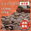 洋風玉砂利:ココアペイブ 15mm 20kgピンク 茶 ブラウン ガーデニング 砂利 庭 敷き砂利 【送料無料】【あす楽】