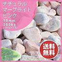 玉砂利 大理石ナチュラルマーブライト ピンク30mm 200kg(20kg×10)庭石 ガーデニング 【送料無料】