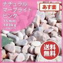 玉砂利 大理石ナチュラルマーブライト ピンク15mm 100kg(20kg×5)玉砂利 ピンク砂利 庭 敷き砂利 庭石 ガーデニング【送料無料】
