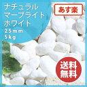 大理石の玉砂利 白ナチュラルマーブライト ホワイト25mm 5kg玉砂利 白砂利 庭 敷き砂利 庭石 ガーデニング 【送料無料】