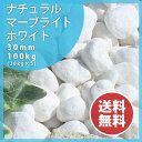 大理石の玉砂利 白ナチュラルマーブライト ホワイト30mm 100kg(20kg×5)玉砂利 白砂利 庭 敷き砂利 庭石 ガーデニング 【送料無料】