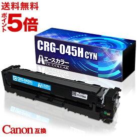 【ポイント5倍】CRG-045H CYN シアン Canon(キヤノン) 互換 トナーカートリッジ 製品保証付き!Satera LBP612C LBP611C MF634CDW MF632CDW 対応 A'CE COLLAR(エースカラー)