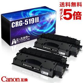 【ポイント5倍】CRG-519II 2本セット Canon キヤノン 互換 トナーカートリッジ 製品保証付き!Satera LBP252 LBP251 LBP6600 LBP6340 LBP6330 LBP6300 対応 A'CE COLLAR(エースカラー)