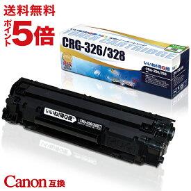 【ポイント5倍】CRG-326 CRG-328 キヤノン Canon ブラック1本 互換 トナーカートリッジ レーザープリンター Satera 用 汎用トナー いいね!得Q便