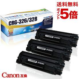 【ポイント5倍】CRG-326 CRG-328 キヤノン Canon ブラック3本セット 互換 トナーカートリッジ レーザープリンター Satera 用 汎用トナー いいね!得Q便