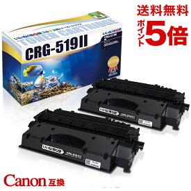 【ポイント5倍】CRG519 II BLK キヤノン Canon 2本セット ブラック CRG-519IIx2 互換 トナーカートリッジ 即納!製品永久保証!プリンター本体保証! いいね!得Q便