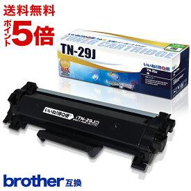 【ポイント5倍】TN-29J ブラザー 1本 互換 トナーカートリッジ MFC-L2750DW MFC-L2730DN DCP-L2550DW DCP-L2535D FAX-L2710DN HL-L2375DW HL-L2370DN HL-L2330D いいね!得Q便