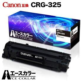 CRG-325 キヤノン Canon 互換 トナーカートリッジ レーザープリンター LBP6040 LPB6030 用 汎用トナー Satera エースカラー