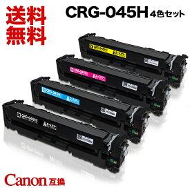 CRG-045H 4色セット Canon(キヤノン) 互換 トナーカートリッジ 製品保証付き!Satera LBP612C LBP611C MF634CDW MF632CDW 対応 A'CE COLLAR(エースカラー)