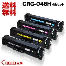 【ポイント10倍】CRG-046H 4色セット Canon(キヤノン) 互換 トナーカートリッジ 製品保証付き!Satera MF735Cdw MF733Cdw MF731Cdw LBP654C LBP652C LBP651C 対応 A'CE COLLAR(エースカラー)