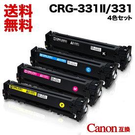 CRG-331II キヤノン 331 4色セット(BK C M Y) 互換 トナーカートリッジ Satera LBP7110C LBP7100C MF628Cw MF8280Cw MF8230Cn エースカラー