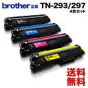 TN-293 TN-297 4色セット TN-293BK ブラック TN-297C シアン TN-297M マゼンタ TN-297Y イエロー brother(ブラザー) 互換 トナーカートリッジ 製品保証付き! MFC-L3770CDW HL-L3230CDW A'CE COLLAR(エースカラー)