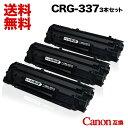 CRG-337 BLK 3本セット キヤノン(Canon) ブラックx3 CRG337 互換トナーカートリッジ 即納!製品永久保証! プリンター…